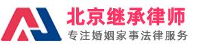 北京继承律师