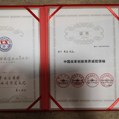 荣获中国改革创新商界诚信领袖证书
