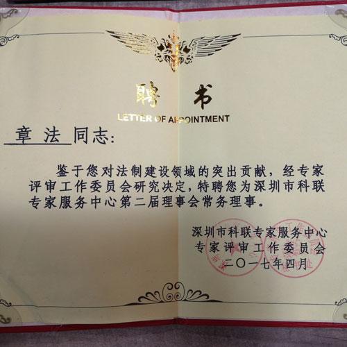 受聘于深圳市科联专家服务中心第二届理事会常务理事