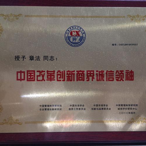 中国改革创新商界诚信领袖-牌匾