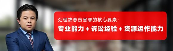深圳故意伤害罪辩护律师-立案/量刑标准-专为故意伤害案辩护 - 深圳故意伤害罪律师