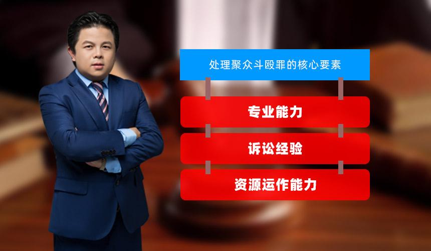 深圳聚众斗殴罪辩护律师-立案/量刑标准-专为聚众斗殴案辩护 - 深圳聚众斗殴罪律师