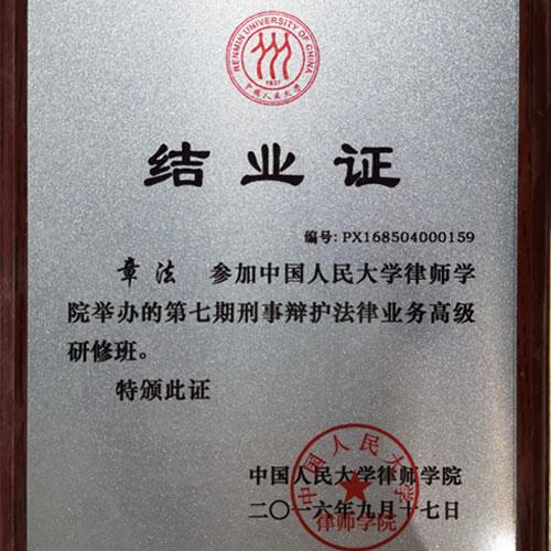 中国人民大学刑事辩护高级研修班结业证书