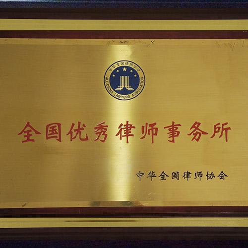 荣获全国优秀律师事务所称号