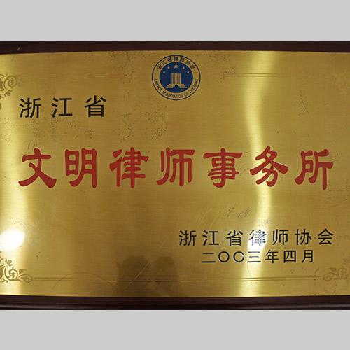 浙江文明律师事务所