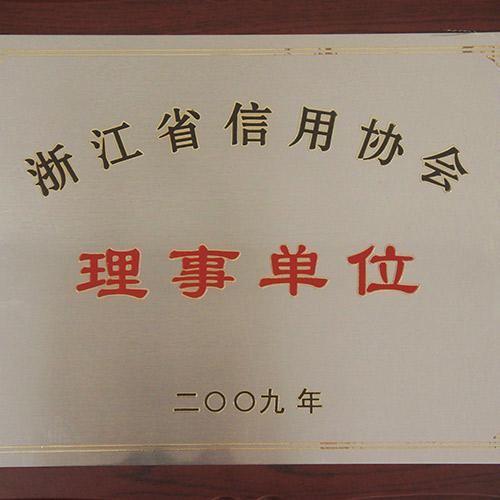 浙江省信用协会理事单位