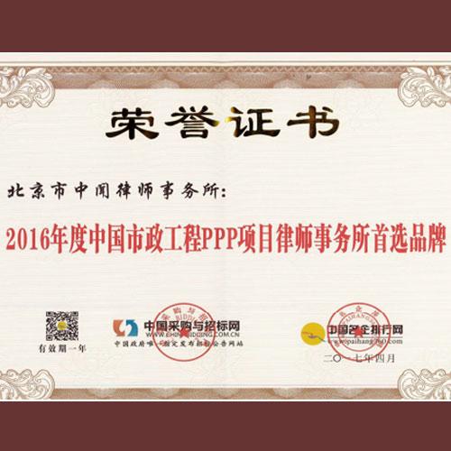 2016年度中国市政工程PPP项目律师事务所首选品牌