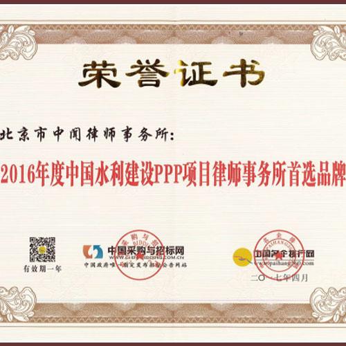 2016年度中国水利建设PPP项目律师事务所首选品牌