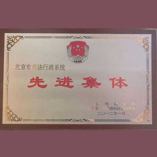 """荣获北京市司法行政系统""""先进集体""""称号"""