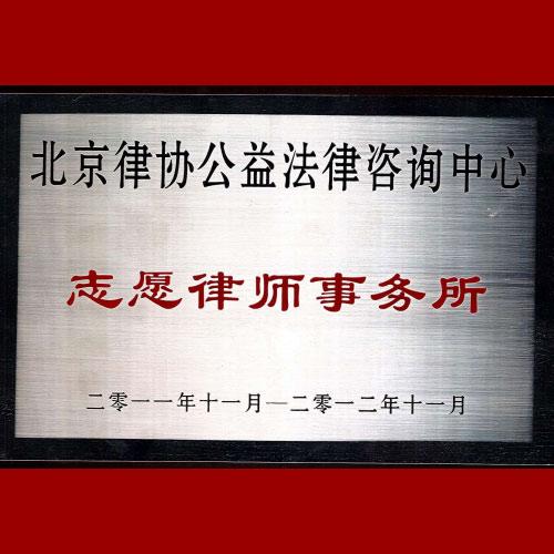 """荣获北京律协公益法律咨询中心""""志愿律师事务所""""称号"""