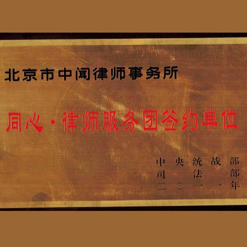 """荣获中央统战部、司法部""""同心·律师服务团签约单位"""""""