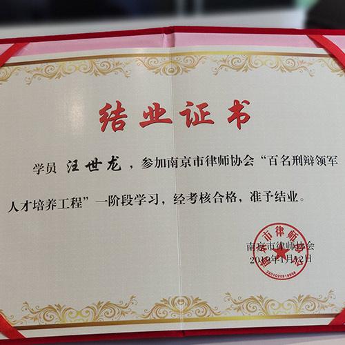"""南京律协""""百名刑辩领军人才培养工程""""结业证书"""